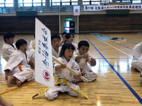 第30回大阪府スポーツ少年団日本拳法競技大会
