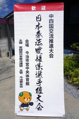 【愛媛県大会】バナースタンドとのぼり旗