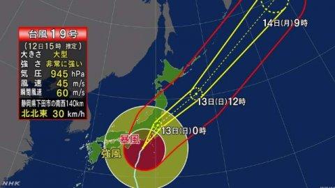 メッセージ (Message )令和元年台風第19号により被災された皆さまへ