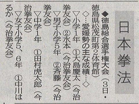 愛媛新聞「Sportえひめ」日本拳法徳島総合選手権大会