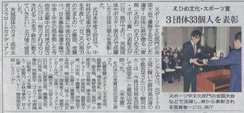 愛媛新聞「えひめ文化・スポーツ賞 3団体33個人を表彰」