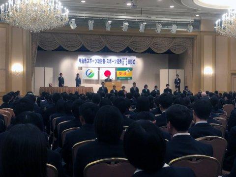 今治市スポーツ功労賞等表彰式