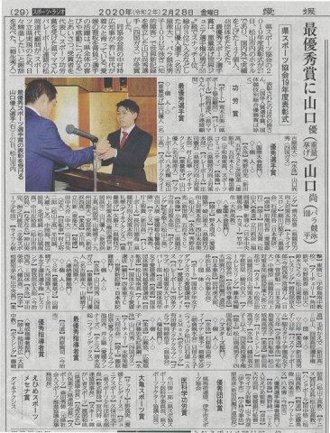 2019年度公益財団法人愛媛県スポーツ協会表彰式