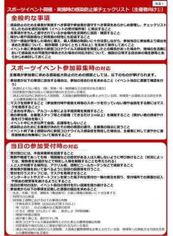 新型コロナウイルス感染症に対する新たなスポーツ活動について(周知依頼)