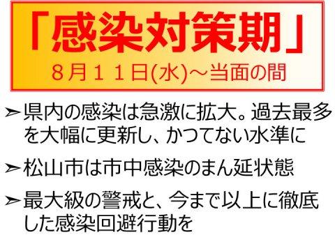 新型コロナウイルス感染症警戒レベルを「感染対策期」に引き下げについて(愛媛県)