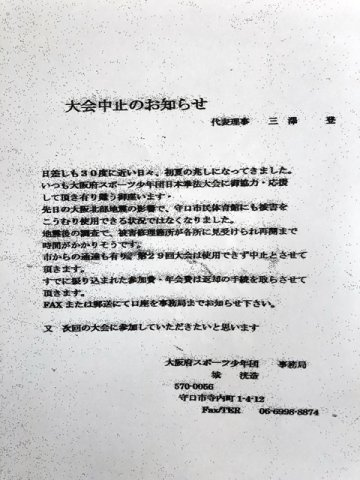 【大会中止のお知らせ】第29回大阪府スポーツ少年団・日本拳法競技大会