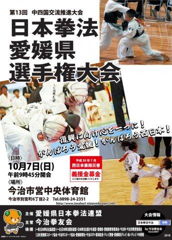 【愛媛県大会】大会ポスター2018