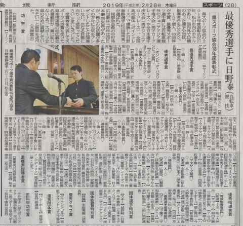 平成30年度公益財団法人愛媛県スポーツ協会表彰式