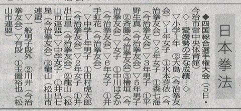 愛媛新聞「Sportえひめ」日本拳法四国総合選手権大会