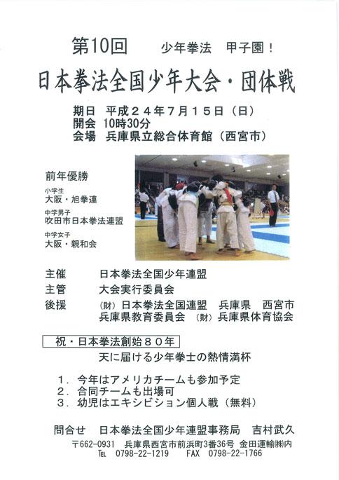 日本拳法全国少年大会・団体戦 ご案内