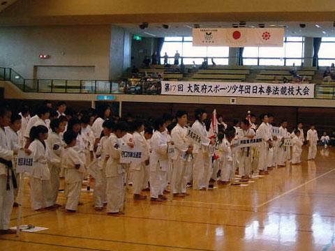 第23回 大阪府スポーツ少年団日本拳法競技大会 ご案内