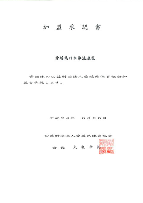 (公財)愛媛県体育協会加盟承認