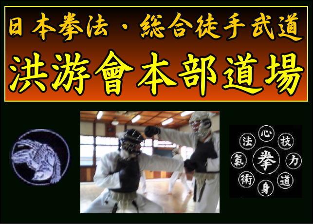 日本拳法洪游杯第23回ジャパンオープン ご案内