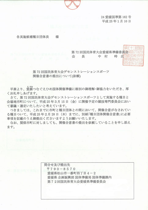 えひめ国体デモスポ開催合意書