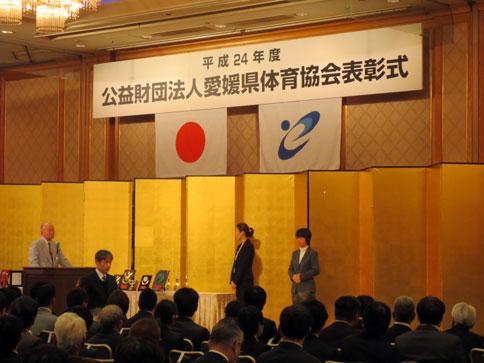 (公財)愛媛県体育協会表彰式&祝賀会