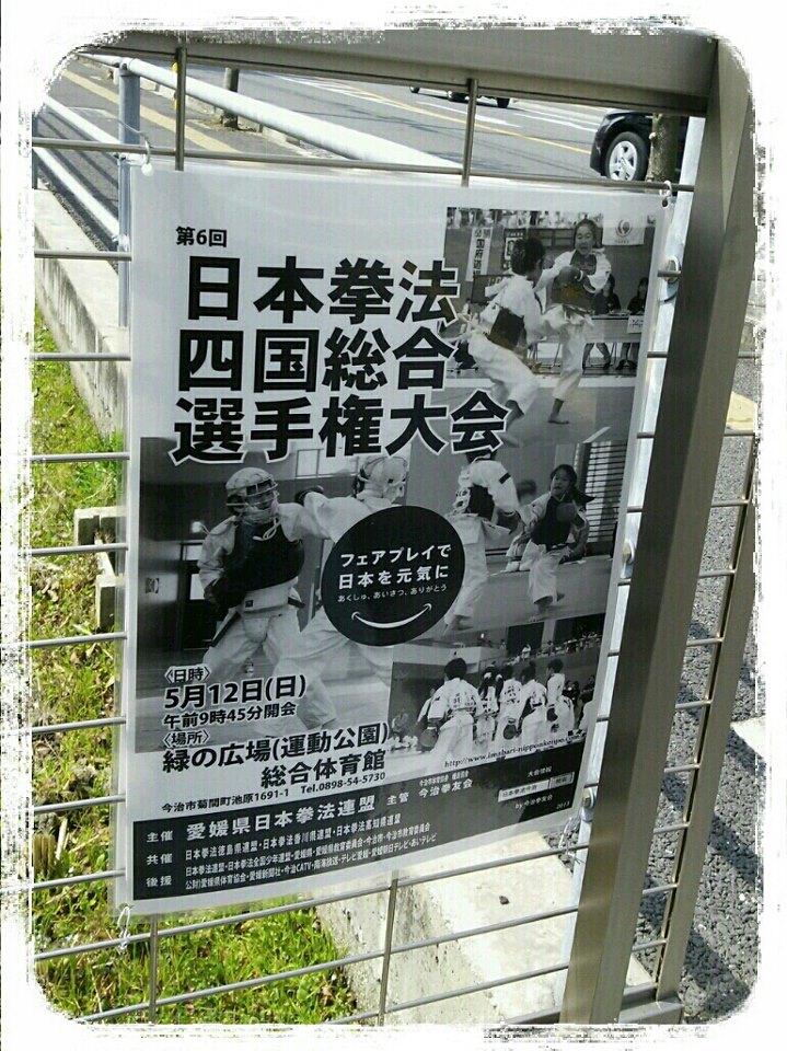 【四国大会】街で見かけたポスター