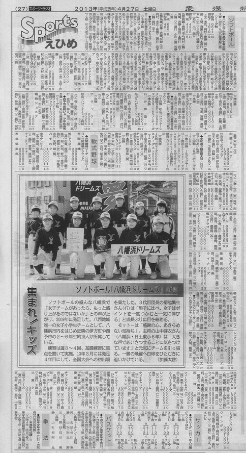 「Sportえひめ」 拳法 西日本少年大会