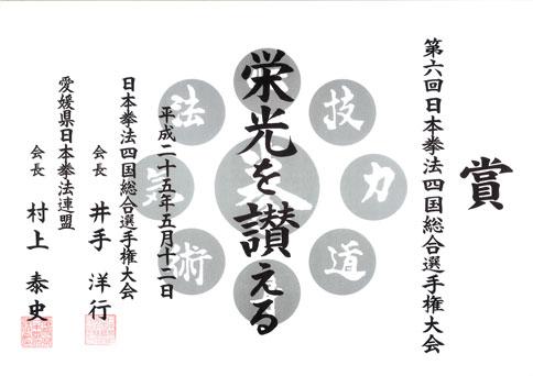 【四国大会】賞