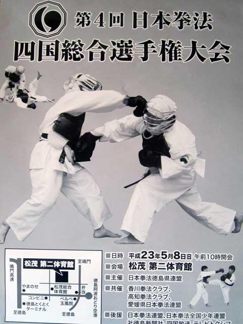 第4回日本拳法四国大会 ポスター