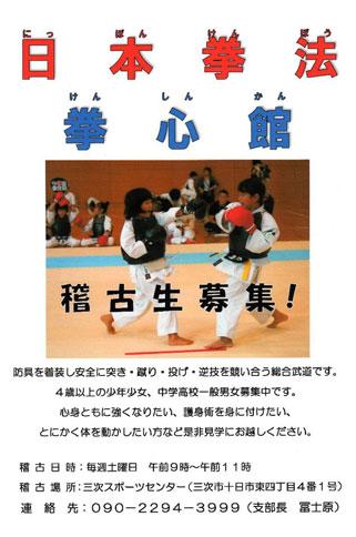 日本拳法拳心館広島支部錬成交流大会  大会中止のお知らせ