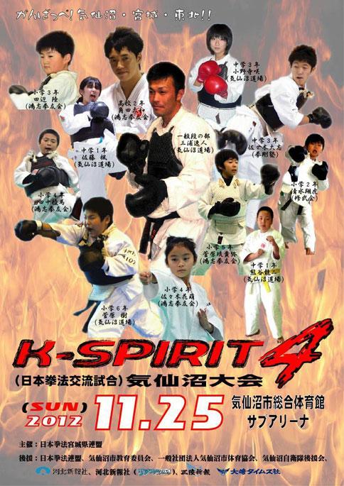 K-SPIRIT5(日本拳法交流試合)