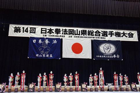 第14回日本拳法岡山県総合選手権大会