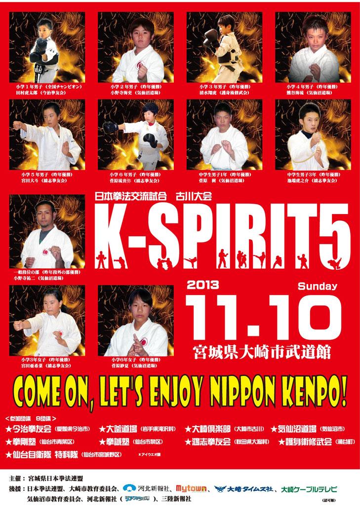 日本拳法交流試合古川大会 K-SPIRIT5