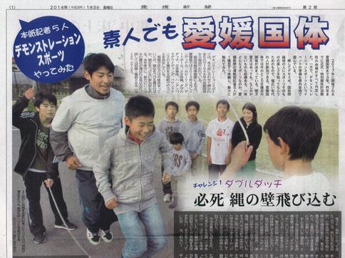 素人でも愛媛国体 by 愛媛新聞