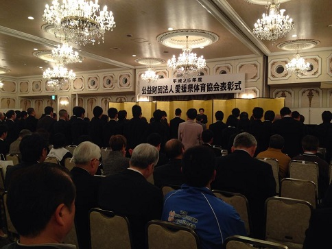 平成25年度(公財)愛媛県体育協会表彰式