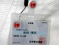 2014年度会員登録手続き並びに登録料納入のお願い