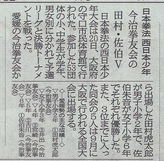 愛媛新聞「Sportえひめ」  日本拳法西日本少年 今治拳友会の田村・佐伯V