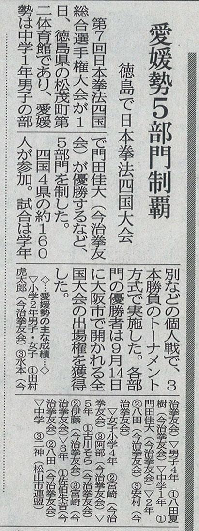 愛媛新聞「Sportえひめ」  愛媛県勢5部門制覇 徳島で日本拳法四国大会