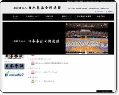 日本拳法全国連盟ホームページ開設