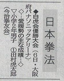 愛媛新聞「Sportえひめ」白虎会優勝大会
