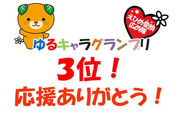 「ゆるキャラグランプリ2014」、3位に入賞できたけん!応援ありがとう!