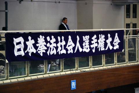 第42回全日本拳法社会人個人選手権大会