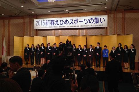 「新春えひめスポーツの集い」