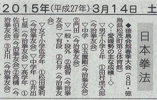 愛媛新聞「Sportえひめ」徳島会館春季大会