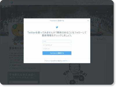 愛媛県日本拳法連盟Twitterアカウント開設