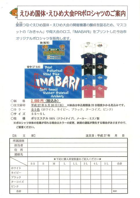 愛顔(えがお)つなぐえひめ国体・えひめ大会PRポロシャツの販売について