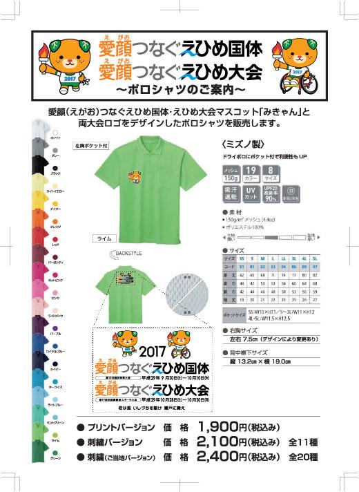 「愛顔(えがお)つなぐえひめ国体・えひめ大会」ポロシャツの販売について