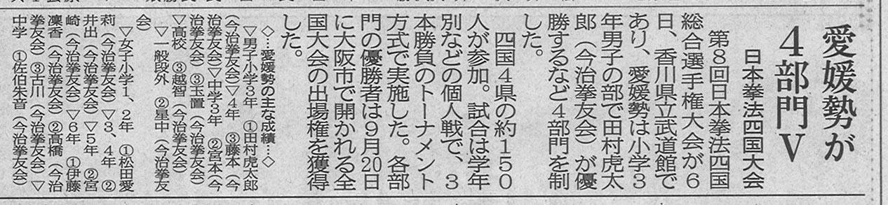 愛媛新聞「Sportえひめ」愛媛勢が4部門V 日本拳法四国大会