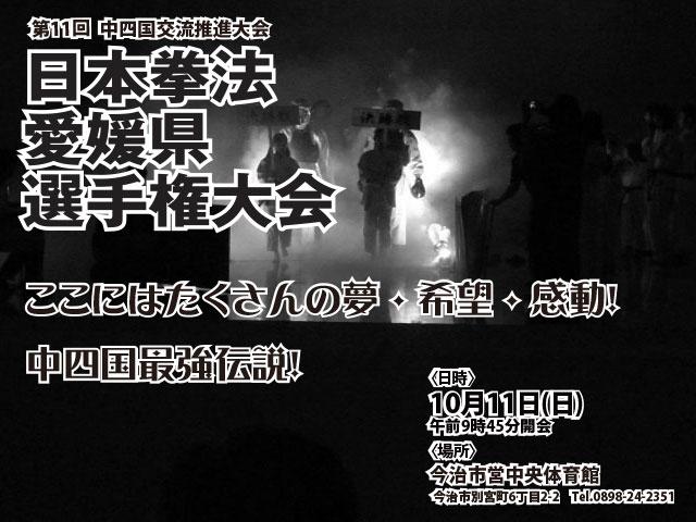 【愛媛県大会】中四国最強伝説!Coming Soon!!