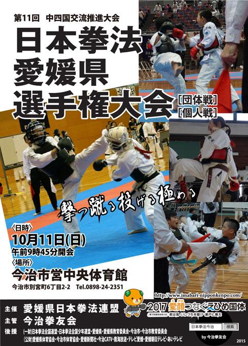 【愛媛県大会】大会ポスター2015