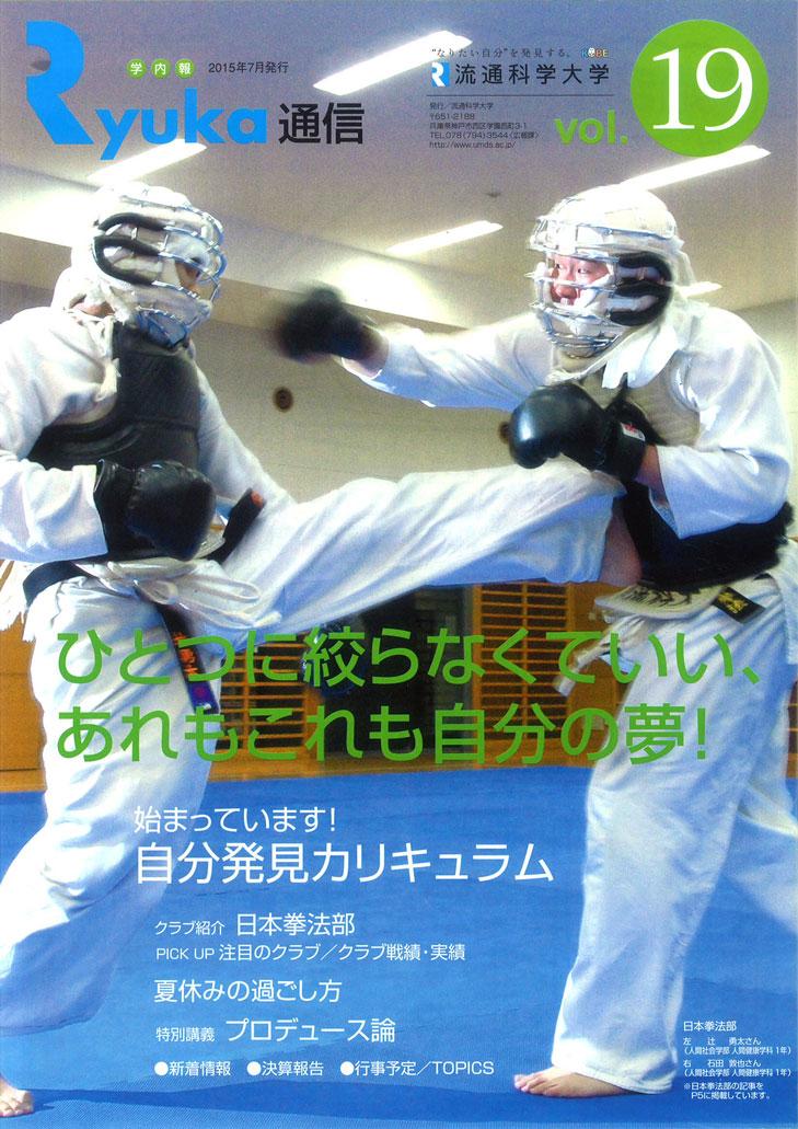 流通科学大学日本拳法部 クラブ紹介