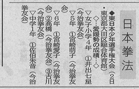 愛媛新聞「Sportえひめ」東日本少年選手権大会