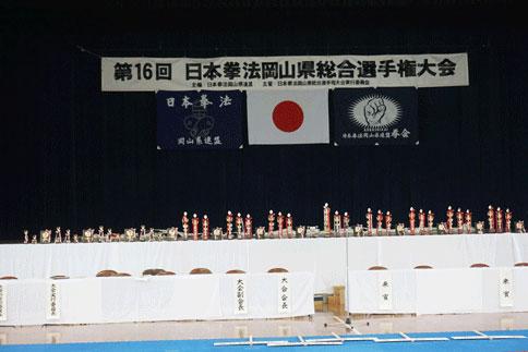 第16回日本拳法岡山県総合選手権大会