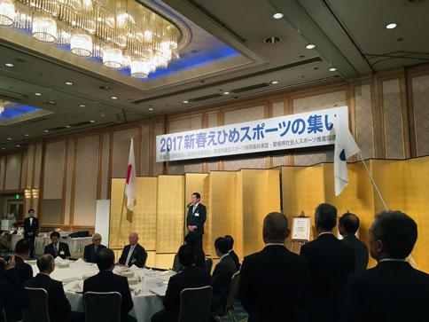 「2017新春えひめスポーツの集い」
