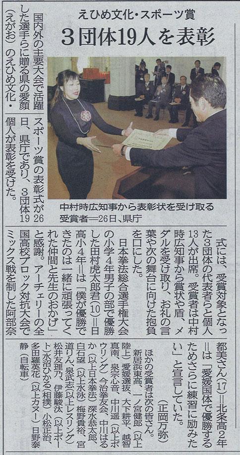 愛媛新聞「えひめ文化スポーツ賞3団体19人を表彰」