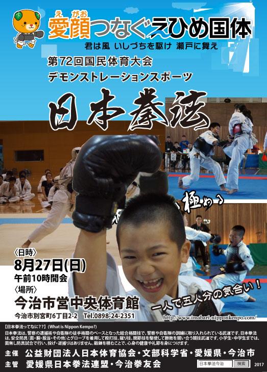 【えひめ国体】デモスポ日本拳法まで、あと61日。